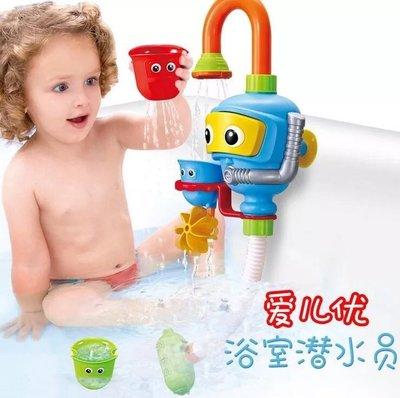 ✿荳荳小舖✿【洗澡玩具】愛兒優 潛水員 / 浴室洗澡花灑 /水車玩具 /浴室潛水員 /轉轉樂 兒童禮物