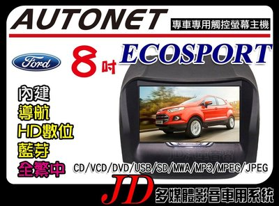 【JD 新北 桃園】AUTONET FORD ECOSPORT 福特 DVD/USB/導航/數位/藍芽~8吋觸控專用主機