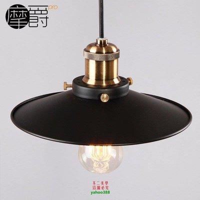 【美學】吊燈北歐美式工業RH Loft設計師新倉庫復古小黑裙led吊燈特HMX_1652