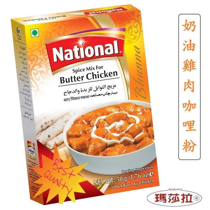 {奶油雞肉咖哩粉}  [ 奶油口味 ]  ( 50公克 )  BUTTER CHICKEN *最好的傳統印度香料*