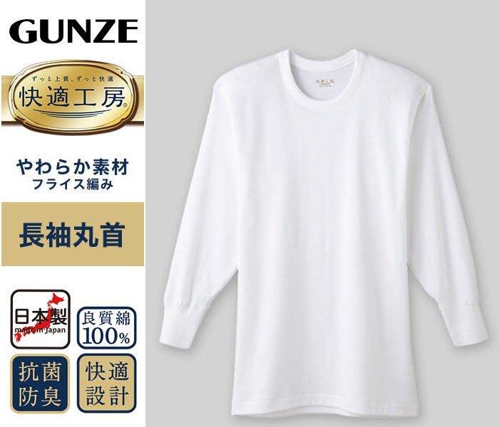 日本GUNZE郡是KZ3008快適工房男士長袖 U領衛生衣 100%綿素材,舒適好穿