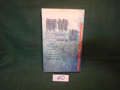 【愛悅二手書坊 02-50】解情書 曾昭旭 著 聯合文學