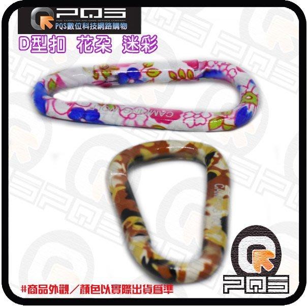 ☆台南PQS☆D型環 迷彩 花朵 兩種款式 D型扣環  登山 露營 背包