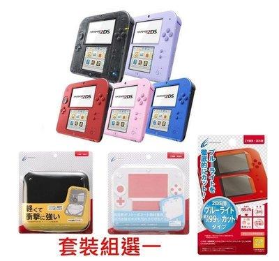 N2DS 2DS主機 任天堂 套裝組 日規機種 日文介面 非3DS 3DSLL【板橋魔力】