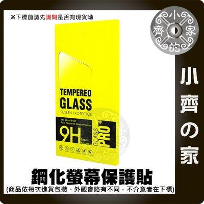 NS Switch 主機 9H硬式 2.5D 螢幕貼 防刮 玻璃貼 螢幕鋼化膜 螢幕保護貼 螢幕保貼 小齊的家