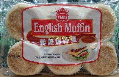 【小如的店】COSTCO好市多代購~I-MEI 義美馬芬堡(60g*12入)可搭配果醬.奶油.煎蛋.火腿.起司