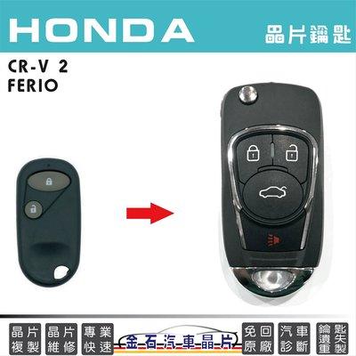 HONDA 本田 FERIO CRV2  汽車鎖匙拷貝 晶片鑰匙 鑰匙備份 折疊鑰匙