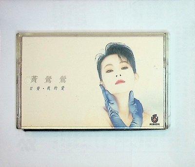【198樂坊】黃鶯鶯-日安我的愛(………)錄Y