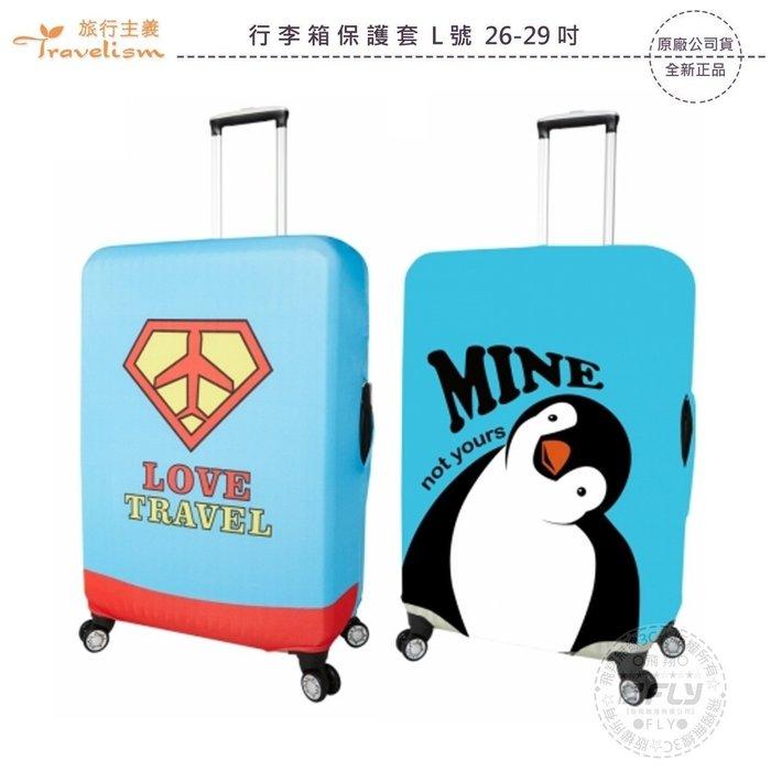 《飛翔無線3C》Travelism 行李箱保護套  L號  26-29吋│公司貨│旅行箱套 內褲外穿 南丁格鵝