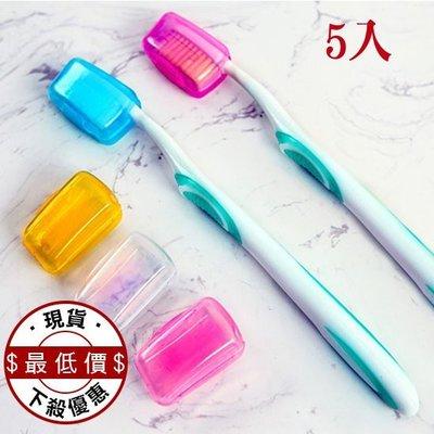 便攜式牙刷盒蓋(5入) 台灣現貨 便攜...