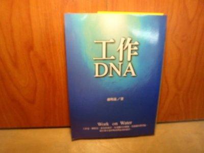 【愛悅二手書坊 18-42】工作DNA  郝明義著  大塊文化出版
