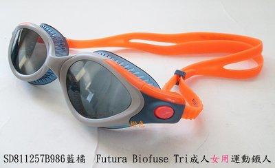 新品【Speedo成人女用】運動鐵人泳鏡Futura Biofuse Triathlon(SD811257B986藍橘)
