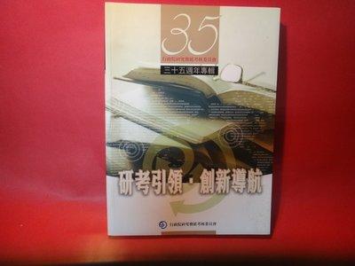【愛悅二手書坊 23-18】行政院研考會35周年專輯
