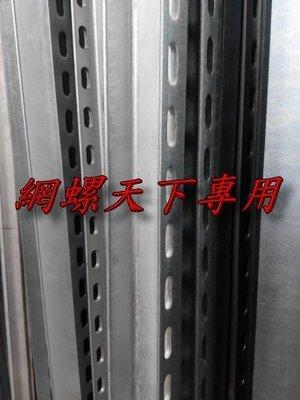 網螺天下※鍍鋅槽鐵、鍍鋅槽鐵 鐵皮屋用40*75*40*5mm厚(3吋槽鐵)『單』孔『台灣製造』3米長/支,每支760元