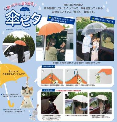尼德斯Nydus 日本正版 超實用 創意 雨傘磁鐵 雨天汽車固定 隱形撐 一包六入 日本限定 預購