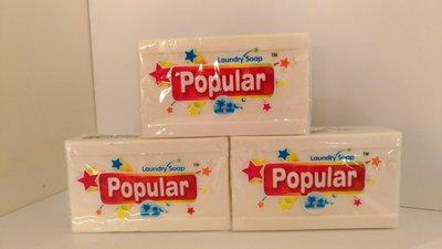popular洗衣皂 泡辣去汙皂 印尼製造 250g