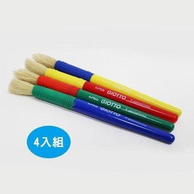 【M&B幸福小舖】義大利 GIOTTO 小手專用顏料筆刷(4入)