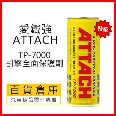 【小禎車舖 實體店面】最便宜 愛鐵強 ATTACH TP 7000 引擎全面保護劑 機油精 機油添加劑