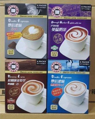 【大手謙小手】單包14元 西雅圖咖啡 達特罕二合一 巴洛市場英倫奶茶 雙倍濃縮3+1 雙倍濃縮無加糖2+1