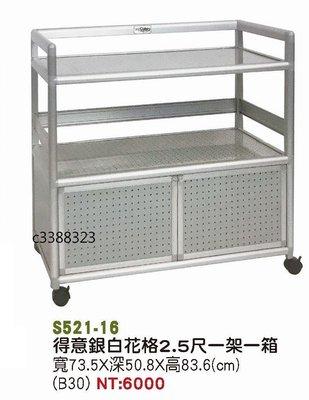 最信用的網拍~高上{全新}2.5尺單箱鋁架(S521-06)碗盤櫃/ 收納櫃~~另有3尺及2尺 高雄市