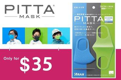 [DJS COMMERCE] 日本 Pitta mask 口罩防菌又防敏感,有效阻隔花粉及灰塵達 99%,可水洗循環再用 3 次‼️ $35.00 (一包三個)