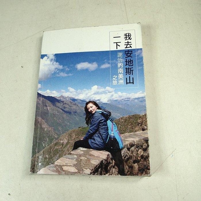 【懶得出門二手書】《我去安地斯山一下:謝忻的南美洲之旅》│四塊玉文創│謝忻│八成新(31E16)