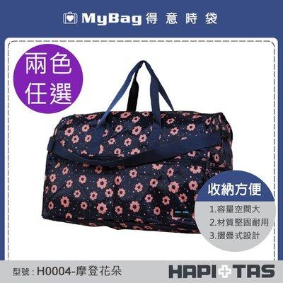 HAPITAS 旅行袋 摺疊旅行袋(大) 收納方便 H0004 摩登花朵 得意時袋 任選