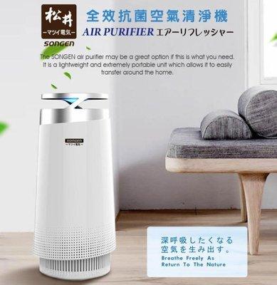 【免運費】SONGEN松井 まつい全效抗菌空氣清淨機 LD-018N