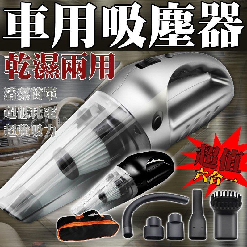 【現貨-免運費!台灣寄出實拍+用給你看】車用吸塵器 旗艦7件組 乾濕兩用 汽車 吸塵器 小型吸塵器 車用 無線吸塵器