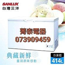 ☎先問有貨再下單『自取特惠價』SANLUX【SCF-415T】台灣三洋414L上掀式冷凍櫃~台灣製造~四星級冷凍能力