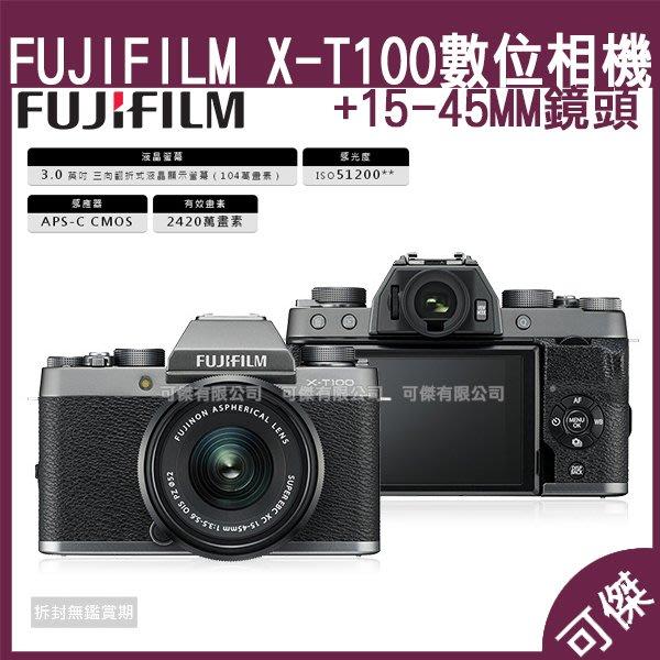 Fujifilm X-T100 15-45mm KIT 微單眼 恆昶公司貨 送64G卡+另送原廠電池