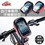 泳 全新自行車碳纖紋觸控豎桿包 (5.5吋手機架 ) 單車 腳踏車 手機包 手機袋 手把手袋 龍頭包
