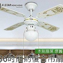 1631290   36寸 現代簡約時尚吊扇燈 歐式 風扇燈木葉兒童房 書房休閑陽台  包SF門市自取