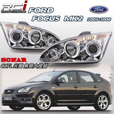 FORD FOCUS MK2 2005-2008 CCFL 光圈魚眼大燈組 台灣SONAR製