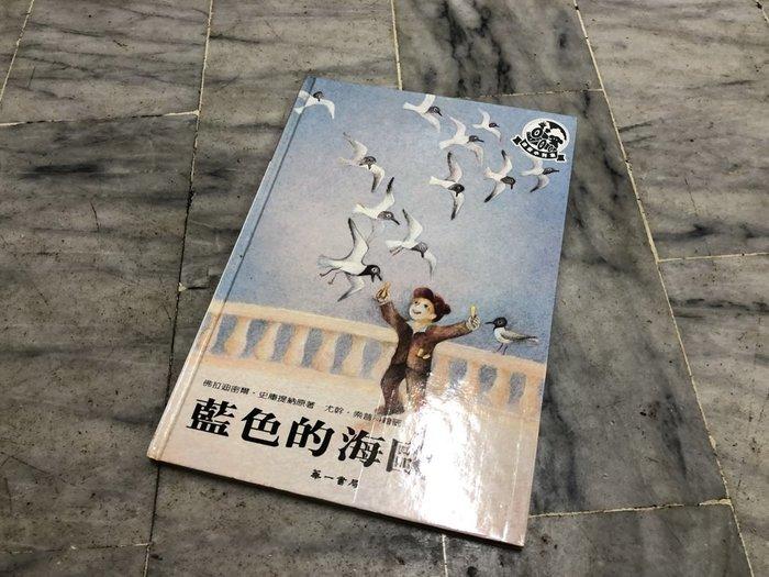 達人古物商《兒童書籍、繪本》藍色的海鷗【華一】