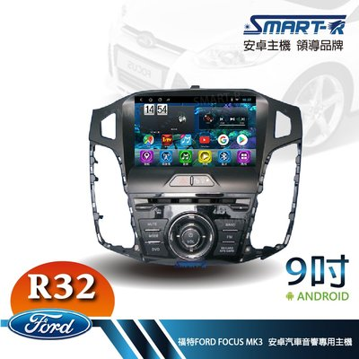 【SMART-R】福特FORD FOCUS MK3 9吋安卓 2+32 Android 主車機-入門八核心R32