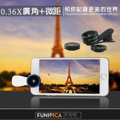 F-515 二合一手機鏡頭/0.36X 廣角+15X 微距/拍照/夾式鏡頭/鋁合金外殼/通用各種手機平板電腦