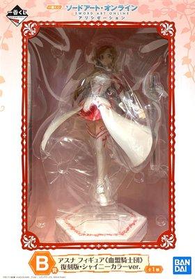 日本正版 一番賞 刀劍神域 SAO B賞 血盟騎士團 復刻版 亞絲娜 模型 公仔 日本代購