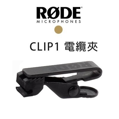 『e電匠倉』RODE CLIP1 電纜夾 麥克風 電線夾 領夾 MIC HS1 MiCon Lavalier