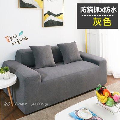 腳椅套防水防貓抓10色可選【RS Home】彈性沙發套沙發墊沙發罩防水沙發罩[腳椅套]