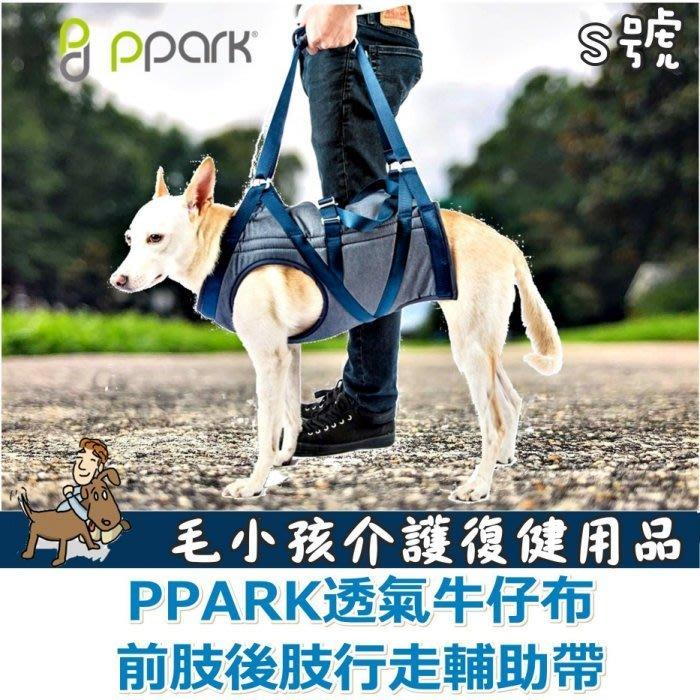 【三吉米熊】台灣PPARK前肢後肢介護用輔助帶/狗狗行走輔助帶/行走輔助胸背帶/熟齡犬老犬復健S號