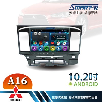 【SMART-R】三菱 FORTIS  10.2吋 安卓 1+16 Android 主車機-入門四核心A16
