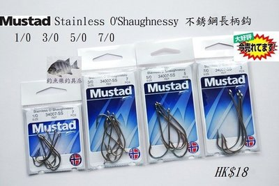 Mustad Stainless O'Shaughnessy 長柄鉤