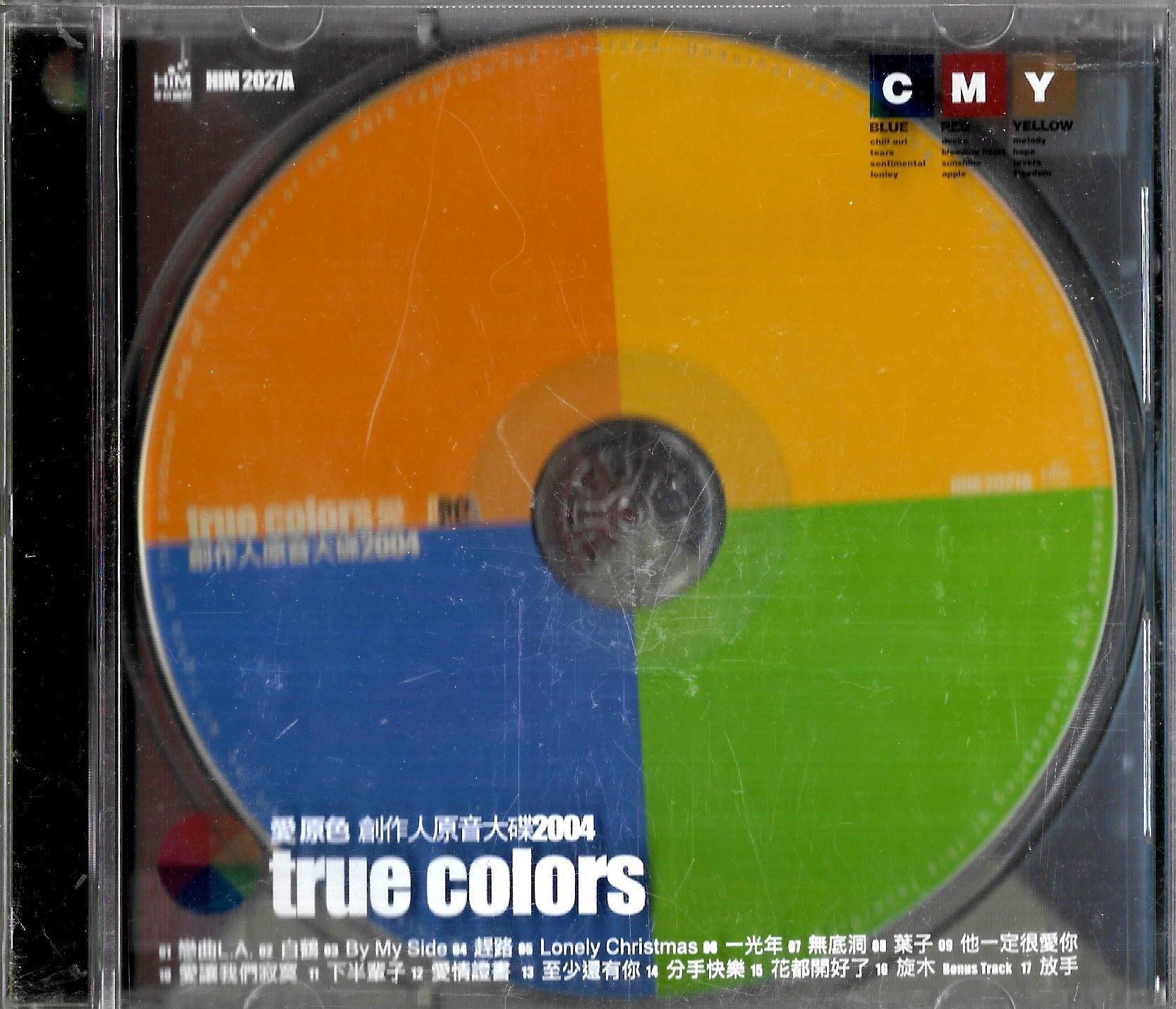 袁惟仁.JS等 / 愛原色-創作人原音大碟2004(無歌詞)
