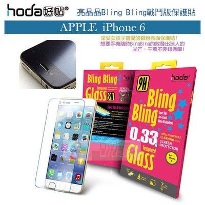 日光通訊@HODA-GBH APPLE iPhone 6 4.7吋 亮晶晶 鋼化玻璃保護貼/螢幕保護膜/螢幕貼/玻璃貼