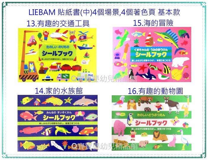 【Q寶寶】日本 LIEBAM 貼紙書(中) 遊戲書 多種款式 基本款_現貨
