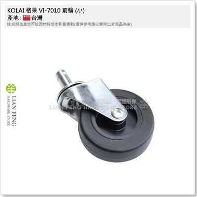 【工具屋】*含稅* KOLAI 格萊 VI-7010 前輪 (小) 吸塵器底輪 輪子 工業用吸塵器配件 零件 台灣