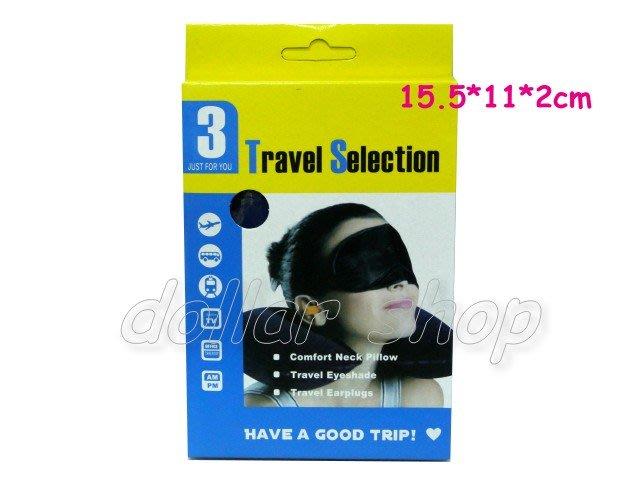 寶貝玩具屋二館☆【日用品】3件式眼罩頸枕耳塞旅行組(充氣式脖枕)