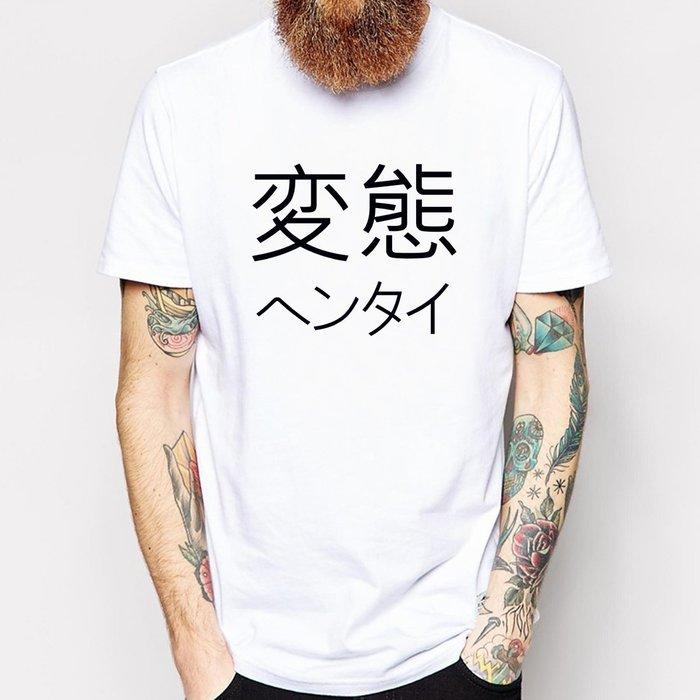 Japanese Psycho 短袖T恤 2色 日文變態日本文青富士設計漢字潮中文時尚 亞版 現貨 班服 團體服 活動