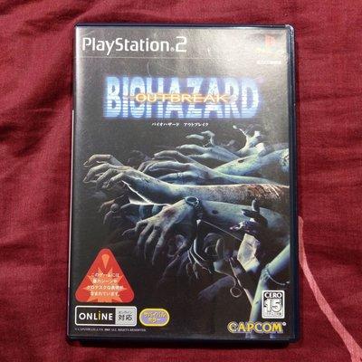 PS2 BIOHAZARD OUTBREAK 惡靈古堡 擴散  純日版(編號90)